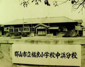Fukurabunkou