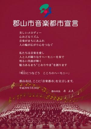 Kooriyama_ongaku