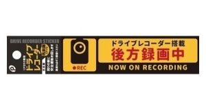 Drive-recorder-sticker
