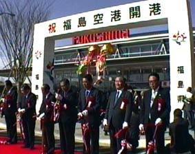 Fukushima-airport