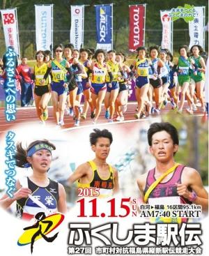 Fukushimaekiden