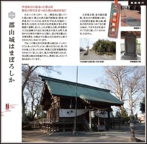 Koriyama-castle