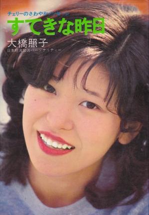 Ohashi2