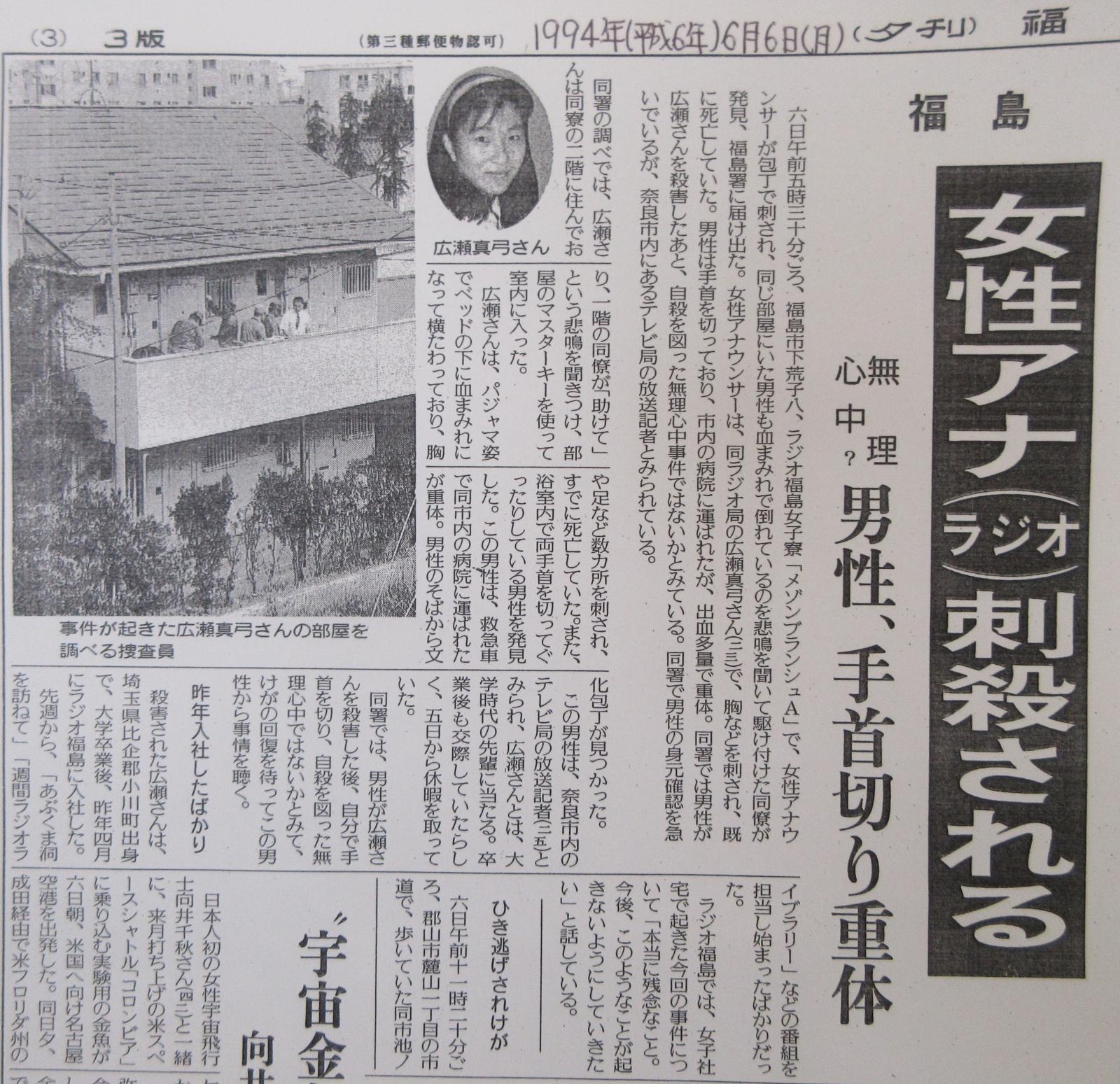 幼女 殺人 埼玉 事件 連続 東京 誘拐